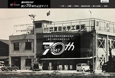 創立70周年記念サイト(夏目光学株式会社)